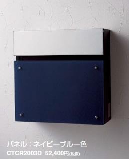 CTCR2003D パナソニック サインポスト FASUS FF フェイサス パネル:ネイビーブルー色 【沖縄・北海道・離島は送料別途必要です】