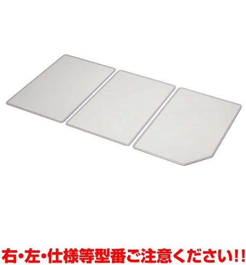 クリナップ 風呂フタ(組フタL:左仕様)【SAP-C16KL】 システムバスルームアクセサリー 【SAPC16KL】 [納期7日前後][新品] 【沖縄・北海道・離島は送料別途必要です】