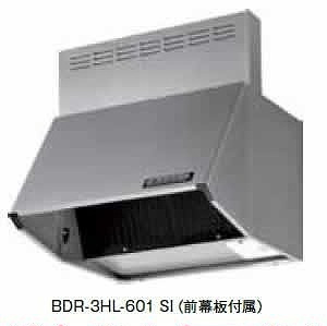 富士工業 レンジフード 【BDR-3HL-6017SI】 【間口:600】 【BDR3HL6017SI】 【代引き不可】