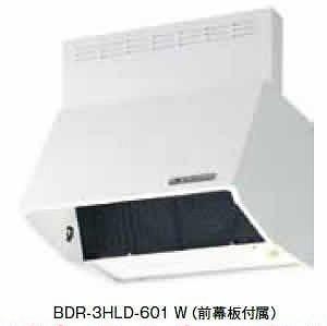 富士工業 レンジフード 【BDR-3HLD-601W】 【間口:600】 【BDR3HLD601W】 【代引き不可】