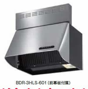 富士工業 レンジフード 【BDR-3HLS-601】 【間口:600】 【BDR3HLS601】 【代引き不可】