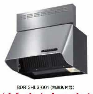 富士工業 レンジフード 【BDR-3HLS-9017】 【間口:900】 【BDR3HLS9017】 【代引き不可】