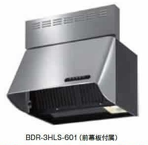 富士工業 レンジフード 【BDR-4HLS-6017】 【間口:600】 【BDR4HLS6017】 【代引き不可】