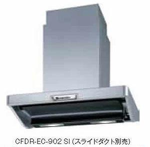 富士工業 レンジフード 【CFDR-EC-902SI】 【間口:900】 【CFDREC902SI】 【代引き不可】