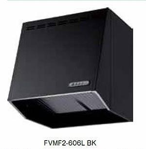 富士工業 レンジフード 【FVMF-606LBK】 【間口:600】 【FVMF606LBK】 【代引き不可】