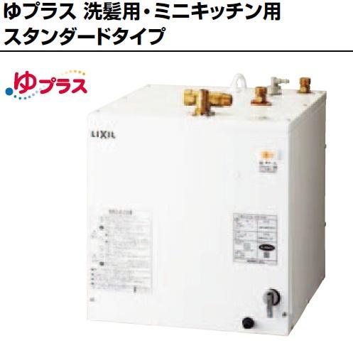 あす楽 リクシル 小型電気温水器 25L EHPN-H25N3 本体のみ ゆプラス 洗髪用・ミニキッチン用 スタンダードタイプ INAX・LIXIL