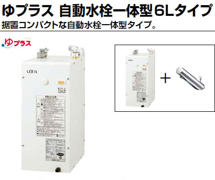 【EHMN-CA6S6-AM201V1】 INAX・イナックス・LIXIL・リクシル 電気温水器 ゆプラス 自動水栓一体型6Lタイプ 据置コンパクト パブリック向け 【セルフリノベーション】