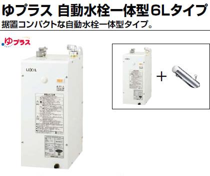 【EHMN-CA6S7-AM203V1】 INAX・イナックス・LIXIL・リクシル 電気温水器 ゆプラス 自動水栓一体型6Lタイプ 据置コンパクト パブリック向け