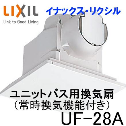 【UF-28A】(常時換気機能付きタイプ)INAX イナックス LIXIL・リクシル 浴用換気扇 天井換気扇 【UF28A】