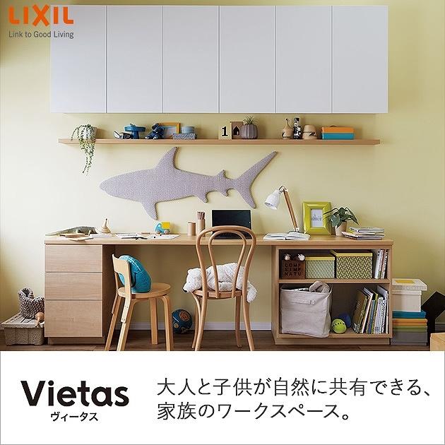 【新築向け】LIXIL リクシル ヴィータス(Vietas) おすすめプランセット 【LVB-A-AF01-PP】[新品] INAX 【沖縄・北海道・離島は送料別途必要です】【セルフリノベーション】
