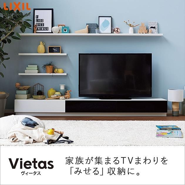 【新築向け】LIXIL リクシル ヴィータス(Vietas) おすすめプランセット 【LVB-A-AL02-YY】[新品] INAX 【沖縄・北海道・離島は送料別途必要です】