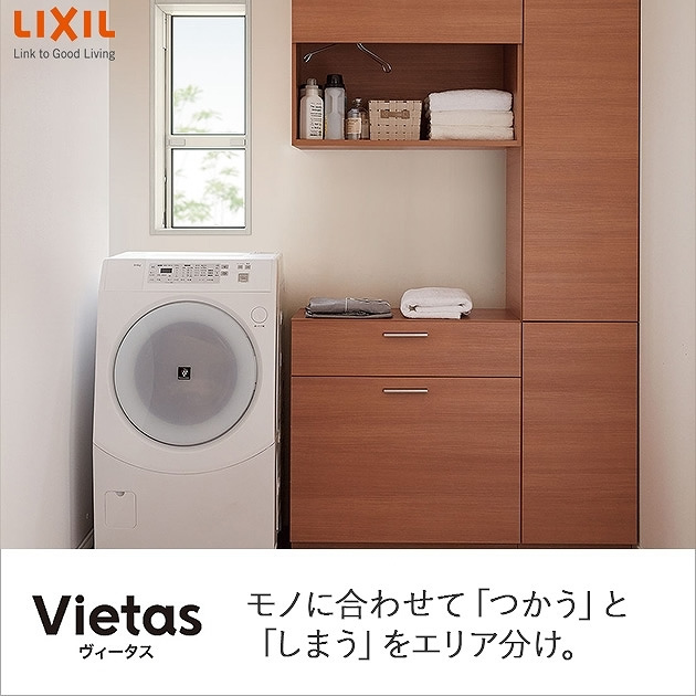 【新築向け】LIXIL リクシル ヴィータス(Vietas) おすすめプランセット 【LVB-A-AU01-LL】[新品] INAX 【沖縄・北海道・離島は送料別途必要です】