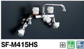 INAX イナックス LIXIL・リクシル キッチン水栓 太陽熱温水器用ツーハンドル混合水栓 壁付け【SF-M415HS】