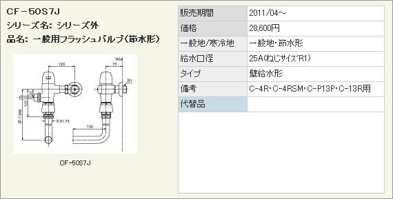 LIXIL・リクシル トイレ 一般用フラッシュバルブ(節水形) 洗浄水量10-15L用 【CF-50S7J】 壁給水形フラッシュバルブ(バキュームブレーカー付) INAX