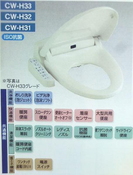 【ご予約順・入荷次第の発送】【CW-H42 BW1のみ 】 LIXIL・リクシル 格安 温水洗浄便座 脱臭機能付 大型・レギュラー兼用 シャワートイレ INAX