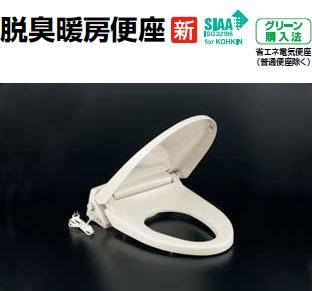 LIXIL・リクシル トイレ 脱臭暖房便座 スローダウン機構付脱臭暖房便座 固定強化ボルト(標準) 【CF-21ASJ-K】 INAX