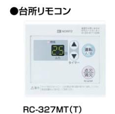 RC-327MT 台所リモコン 石油ふろがま給湯器 追いだき専用 ノーリツ(OR-8YDXのリモコン)