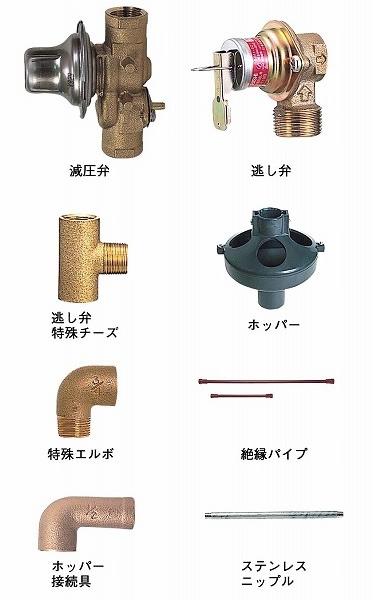 三菱 電気温水器 別売部品(給湯専用タイプ) 標準配管セット 【BA-T12F】[新品]