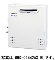 GRQ-C1652SAX BL ノーリツ ガス給湯器 16号 隣接設置形 NEWユコアGT オート 屋外据置形【GRQC1652SAXBL】