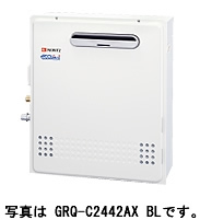 GRQ-C2052AX BL ノーリツ ガス給湯器 20号 隣接設置形 NEWユコアGT フルオート 屋外据置形【GRQC2052AXBL】