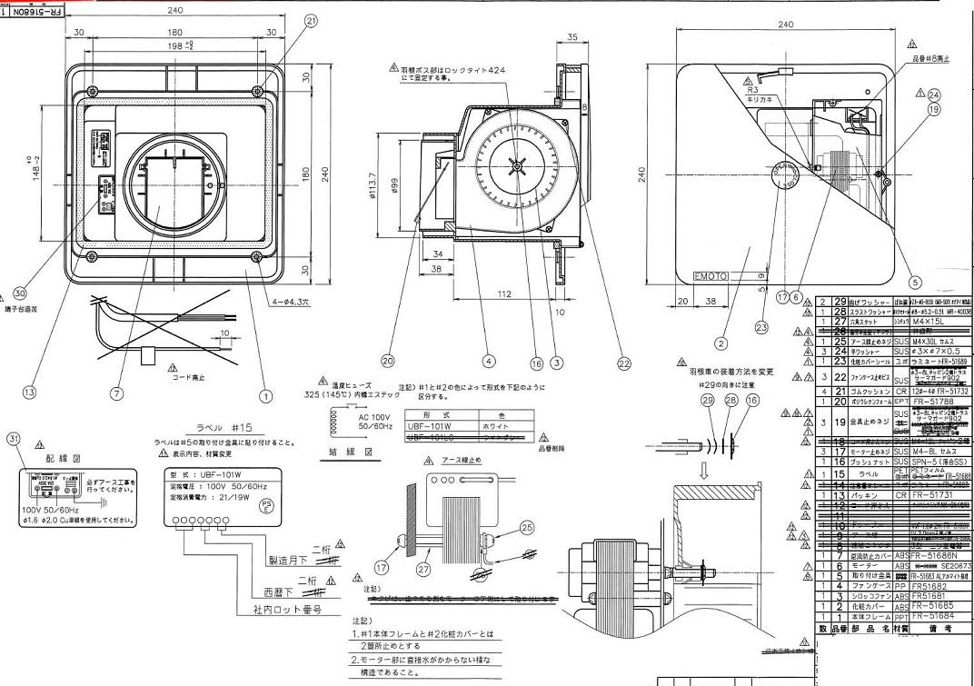 あす楽 パナソニック 換気扇 GYB349000146 UBF-101W 端子台付 (旧:エア・ウォーター・エモト製)江本工業