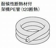 パナソニック エコキュート貯湯ユニット 配管部材耐候性断熱材付架橋PE管【AD-HEPH2325】