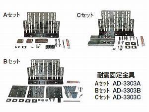 パナソニック 電気温水器 部材耐震固定金具Bセット 【AD-3303B】【価格に自信あり!】