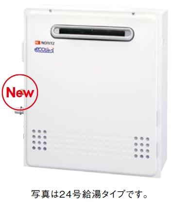 ノーリツ ガスふろ給湯器 隣接設置形 オート20号 【GRQ-C2052SAX-2 BL】[新品]