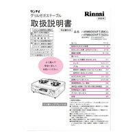 リンナイの部品購入ならせしゅる 店 新商品 新型 リンナイ Rinnnai 本日限定 640-355-100 取扱説明書 部品