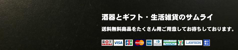 酒器とギフト・生活雑貨のサムライ:主の自社製品の販売を通じてお客様に幸せをお届けしたいと考えております。