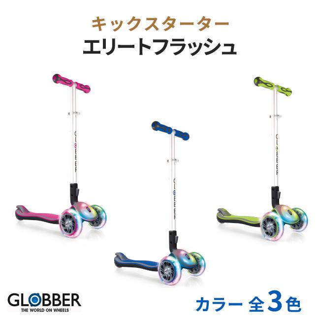 自転車 GLOBBER グロッバー エリート フラッシュ ELITE キックボード キックスクーター【送料無料】