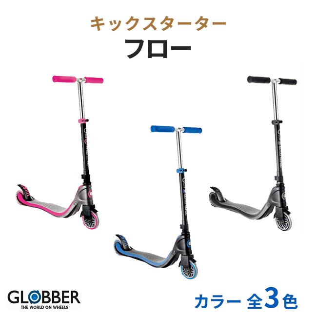 【送料無料】自転車 GLOBBER グロッバー フロー FLOW125 キックボード キックスクーター