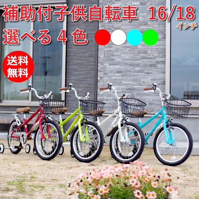 【送料無料】キッズバイク(補助付) 子供自転車 16インチ 18インチ シティサイクル 子供用自転車 自転車安全整備士が点検、整備して組立するので安心安全 届いたらすぐ乗れる状態です! 自転車 キッズ カゴ付き