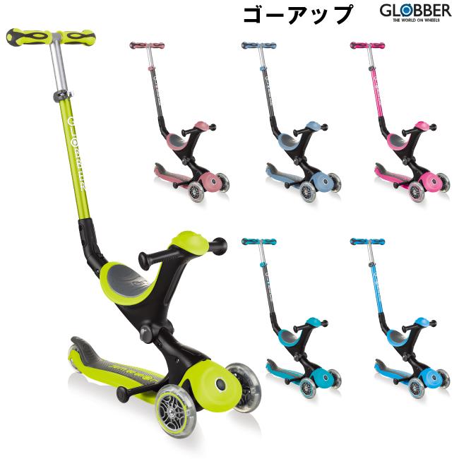 GLOBBER グロッバー ゴーアップ 変形スケーター キックボード キックスクーター【送料無料】 GLOBBER グロッバー ゴーアップ 変形スケーターキックボード キックスクーター 【送料無料】