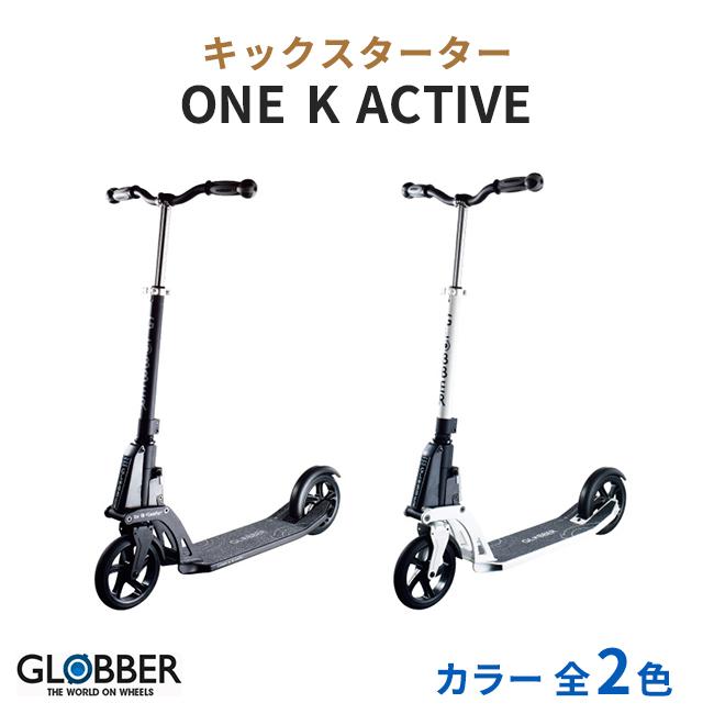 自転車 GLOBBER グロッバー ONE K ACTIVE【送料無料】