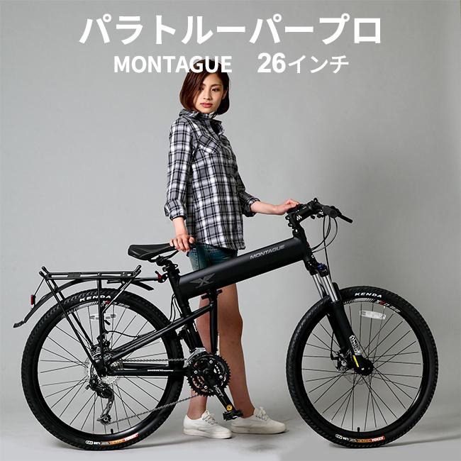 MONTAGUE パラトルーパープロ モンタギュー【26インチ折りたたみマウンテンバイク】