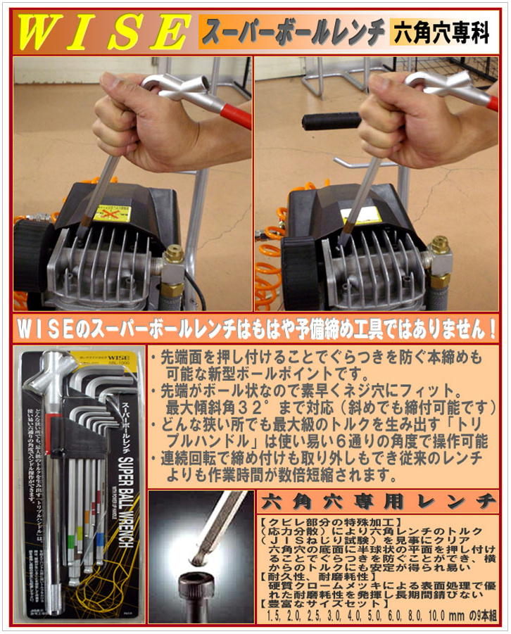 WISE SBL-1000 SUPER BALL WRENCH Power Up Triple handle Made in JAPAN