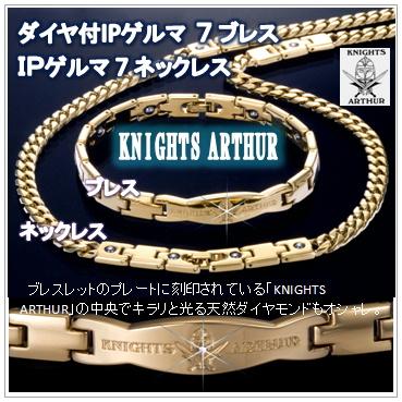 ★【ナイツ・アーサー】チタンIP加工天然ダイヤ付ゲルマ7ブレスレット(ゴールドモデル)