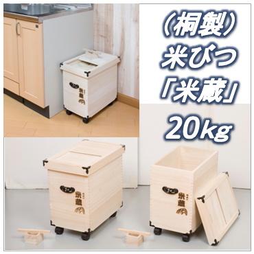 桐米びつ『米蔵』(桐製)20kgタイプ【キャスター付】