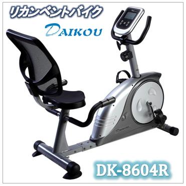 DK-8604R リカンベントバイク(DAIKOU)ダイコウ(大広)