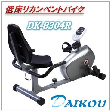 DK-8304R 低床リカンベントバイク(DAIKOU)ダイコウ(大広)
