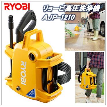 AJP-1210(AJP1210)リョービ高圧洗浄機(RYOBI)