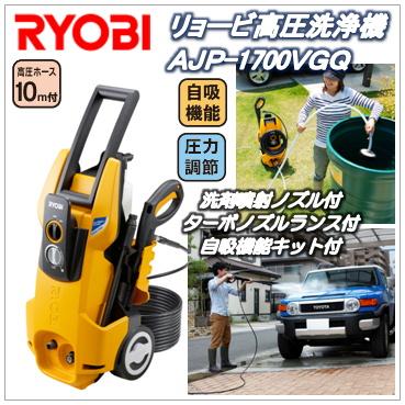 AJP-1700VGQ(AJP1700VGQ)タイヤ付リョービ高圧洗浄機(RYOBI)自吸キット付