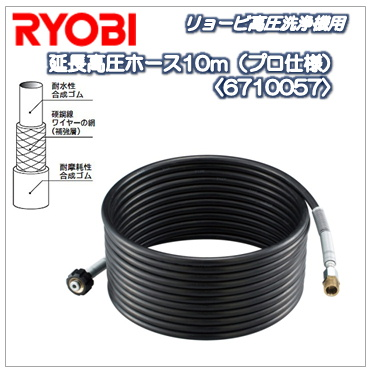 延長高圧ホース10M『プロ仕様』(6710057)リョービ高圧洗浄機(RYOBI)用