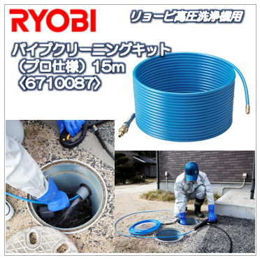 パイプクリーニングキット『プロ仕様』15M(6710087)リョービ高圧洗浄機(RYOBI)用