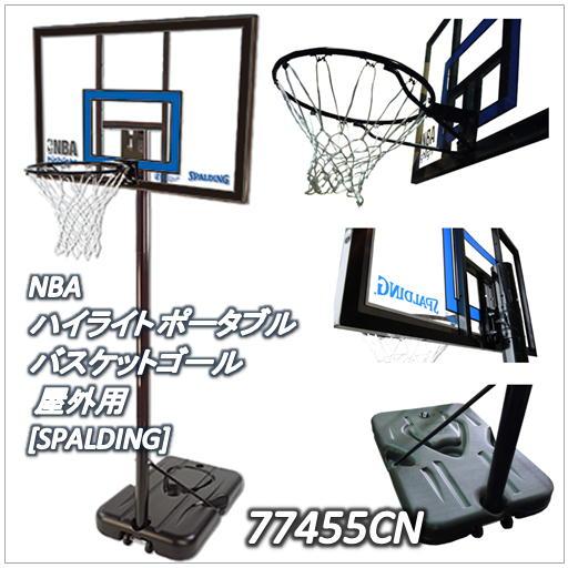 77455CN)NBA ハイライト ポータブル) バスケットゴール 屋外用 [SPALDING]スポルディング