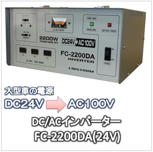 DC/ACコンバーター (FC-2200DA24V)FIRSTCOM