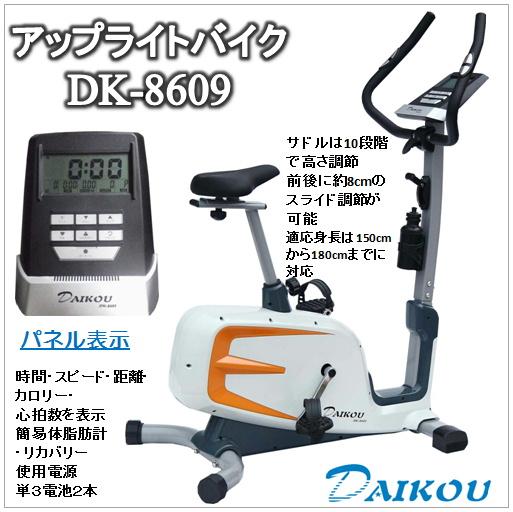 【翌日発送可能】 DK-8609 アップライトバイク(DAIKOU)ダイコウ(大広), THEKAGI堂 99ed7964
