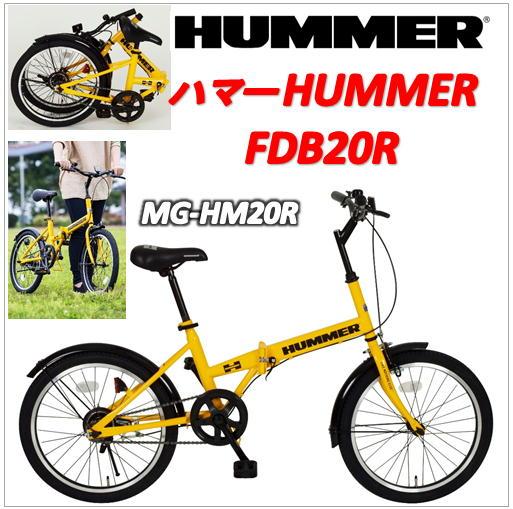MG-HM20R)HUMMER(ハマー)FDB20R 折りたたみ自転車20インチ