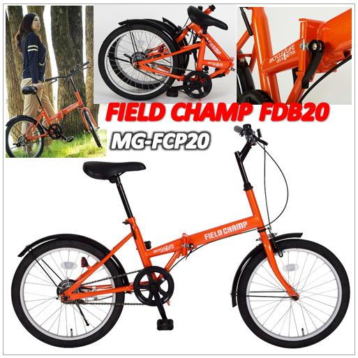 MG-FCP20)FIELD CHAMP FDB20 折りたたみ自転車20インチ
